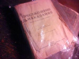 Достоевски. Престъпление и наказание