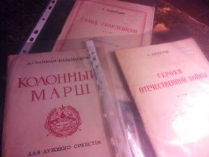 Лот партитури за оркестър на известни съветски военни маршове