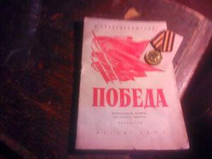 "Партитура а походен марш ""Победа"" в комплект с медал на Сталин"