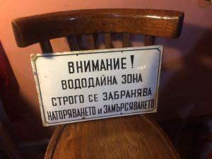 Емайлирана табела