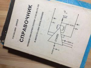 Справочник -схеми за мощно нискочестотни усилватели