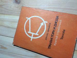Справочник транзистори и диоди