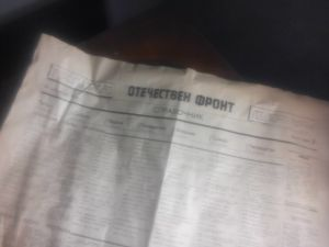 Вестник Отечествен фронт -справочник бр.12486/19.9.1986