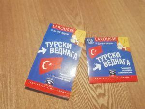 Турски веднага - книга и СD