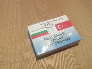Булгаро-турски разговорник джобен формат