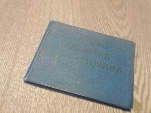 Българо-английски разговорник джобен формат
