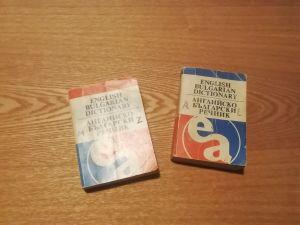 Англо-българси речник джобен формат-1300стр.