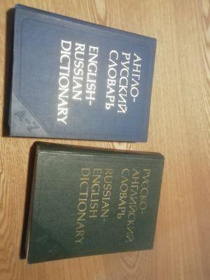 Англо-руски и Руско-английски речници голям формат