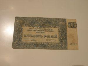 банкноти Русия