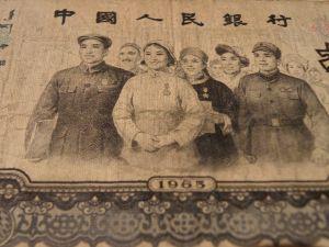 банкноти,монети-Китай