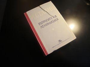 Книга       И.Сталин