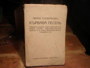 П.Славейков