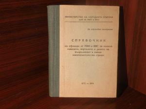 Военен справочник
