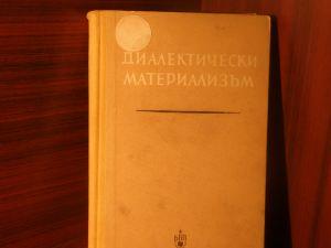 Учебник-Диалектически материализъм