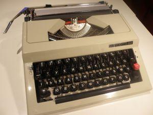 Портативна пишеща машина Марица