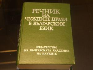 речник на  чуждите думи в бъл. език
