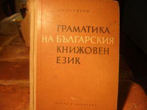 Граматика на българския книжовен язик