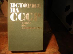История на СССР епоха на социализма
