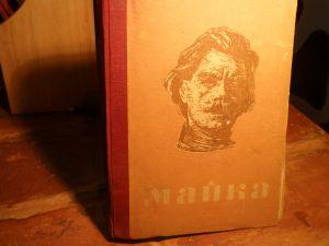 Архивни книги  - Максим Горки