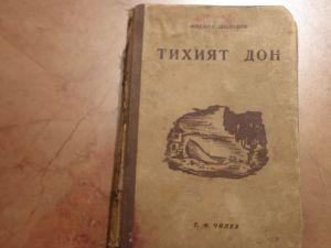 """Архивни книги """"Тихия дон""""-Шолохов"""