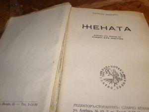"""Архивни книги """"ЖЕНАТА""""-Зингрид Ундсет"""