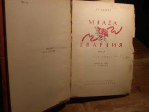 "Архивни книги ""Млада Гвардия""-Ал. Фадеев"