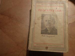 "Архивни книги ""Проститутка""-Виктор Маргерит"