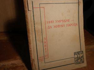 """Архивни книги """"НИЙ УМРЯХМЕ-ДА ЖИВЕЙ НАРОДА""""-Змей Горянин"""
