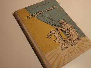 """детска книжка """"Чуден свят""""-пиеса"""