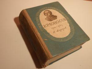 Ломоносов 1711-1765-автобиография от А Морозов