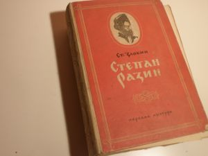 Степан Разин -роман от Ст. Злобин