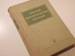 Кратък филосовски речник
