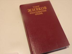Т.Живков-Биографичен очерк